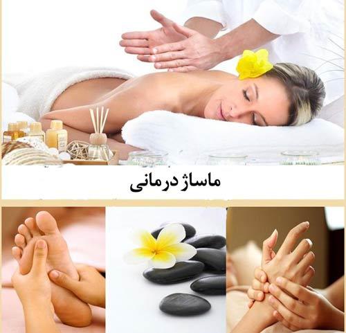 ماساژ درماني